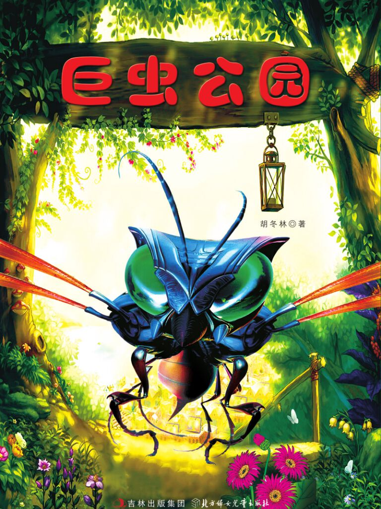 儿童文学:巨虫公园