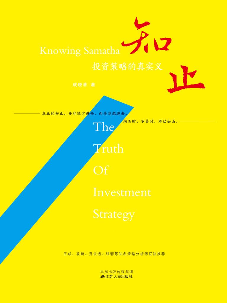 知止:投资策略的真实义