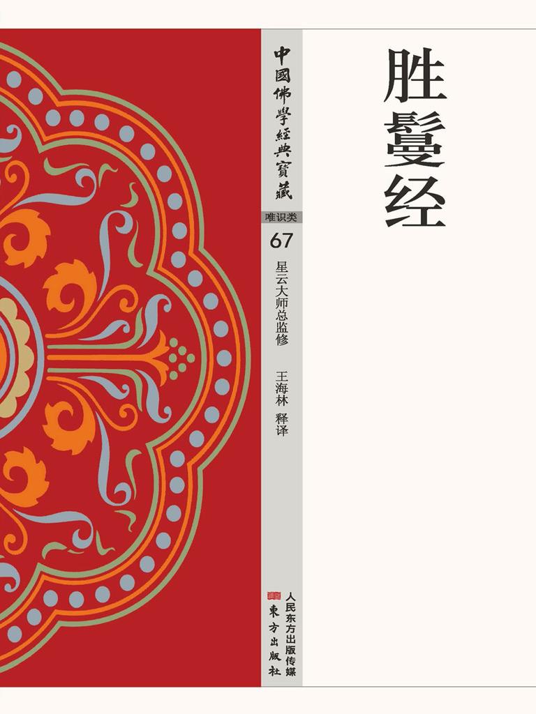 胜鬘经(中国佛学经典宝藏)