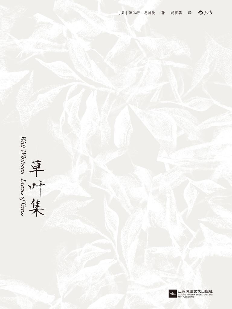 草叶集(后浪·外国文学)