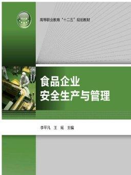 高等职业教育十二五规划教材·食品企业安全生产与管理