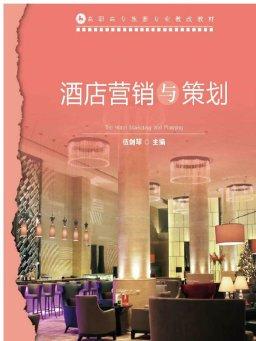 高职高专旅游专业教改教材·酒店营销与策划