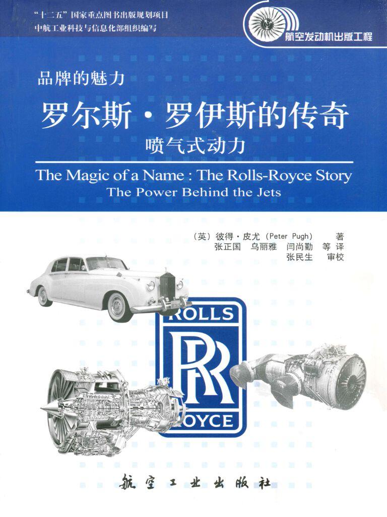 罗尔斯·罗伊斯的传奇:喷气式动力