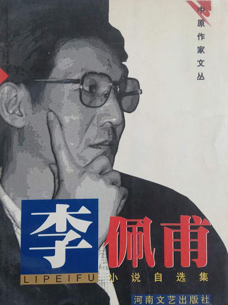 李佩甫小說自選集