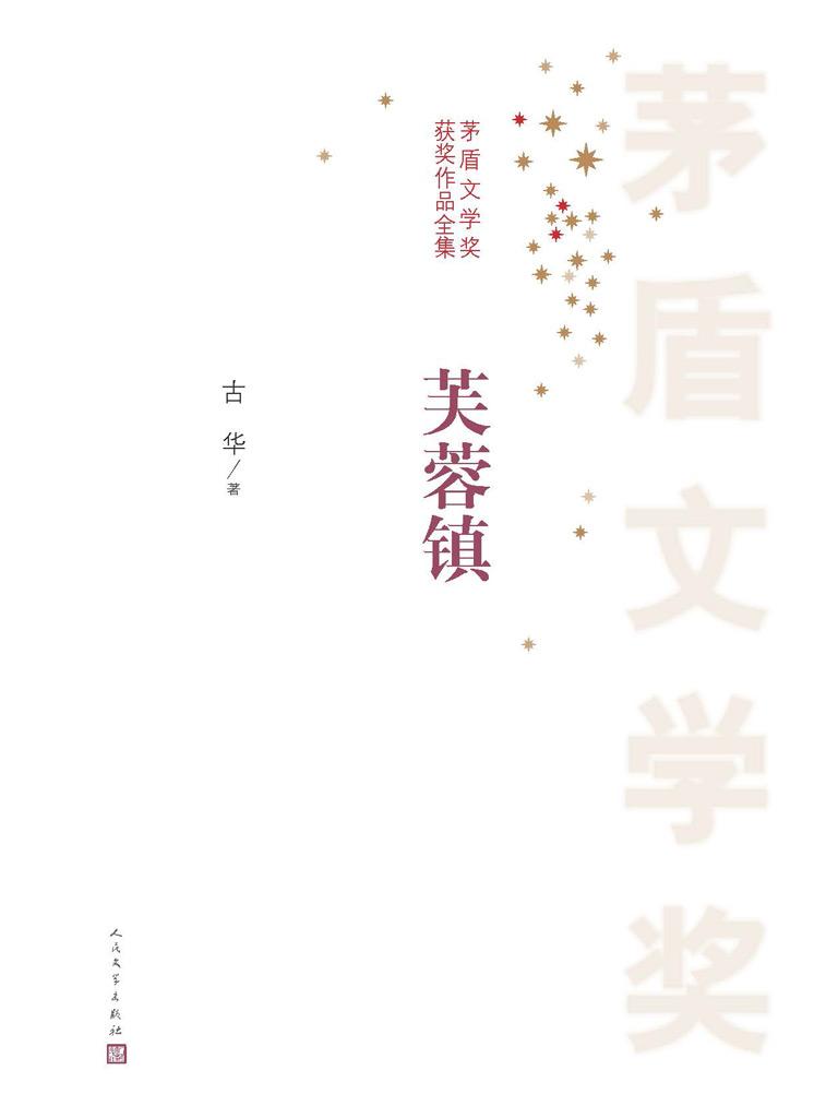芙蓉镇(茅盾文学奖获奖作品全集)