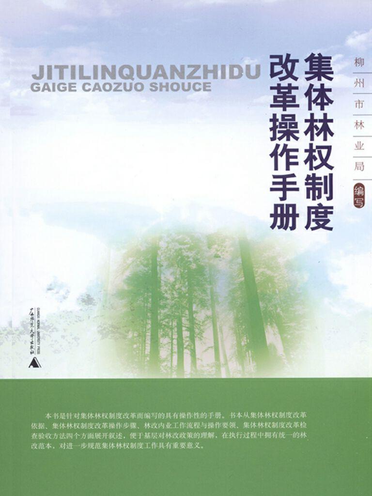 集体林权制度改革操作手册