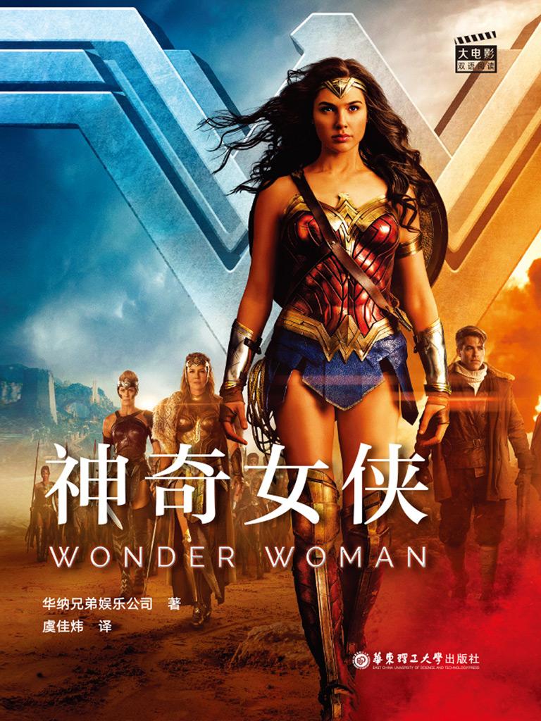神奇女侠 Wonder Woman(大电影双语阅读)