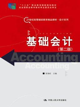 基础会计(第二版)(21世纪高等继续教育精品教材)