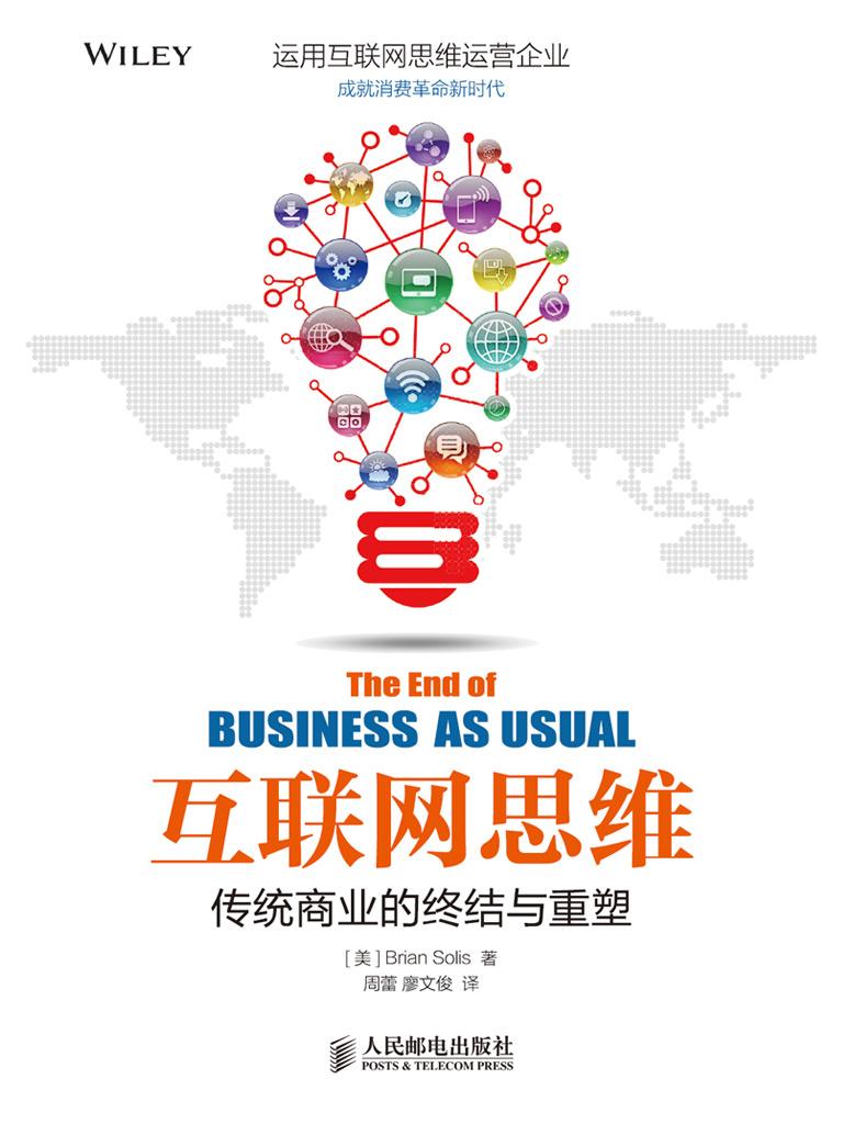 互联网思维:传统商业的终结与重塑
