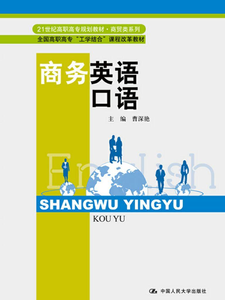 商务英语口语(21世纪高职高专规划教材)