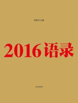 2016 语录