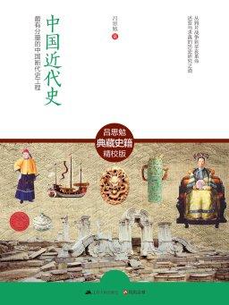 中国近代史(吕思勉 著)