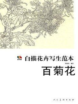 白描花卉写生范本:百菊谱