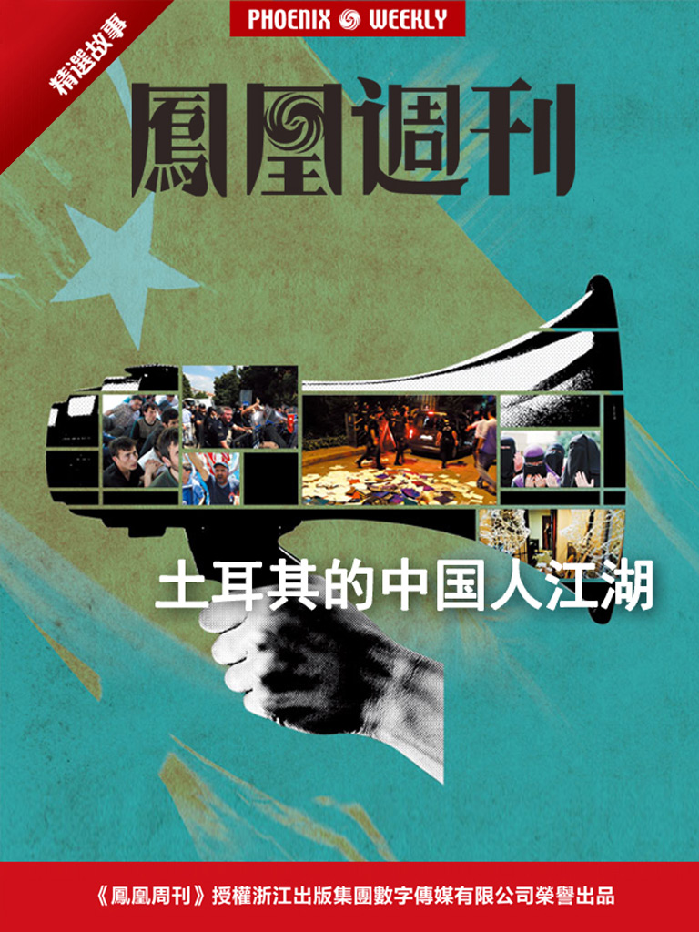 土耳其的中国人江湖(香港凤凰周刊精选故事)