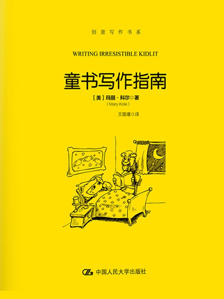 童書寫作指南(創意寫作書系)