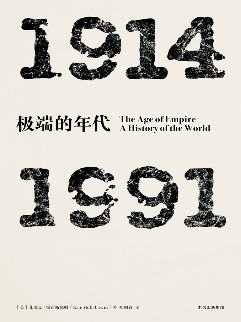 极端的年代:1914-1991