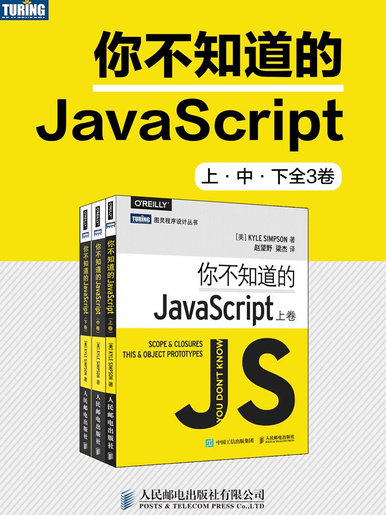 你不知道的JaveScript(全3卷)