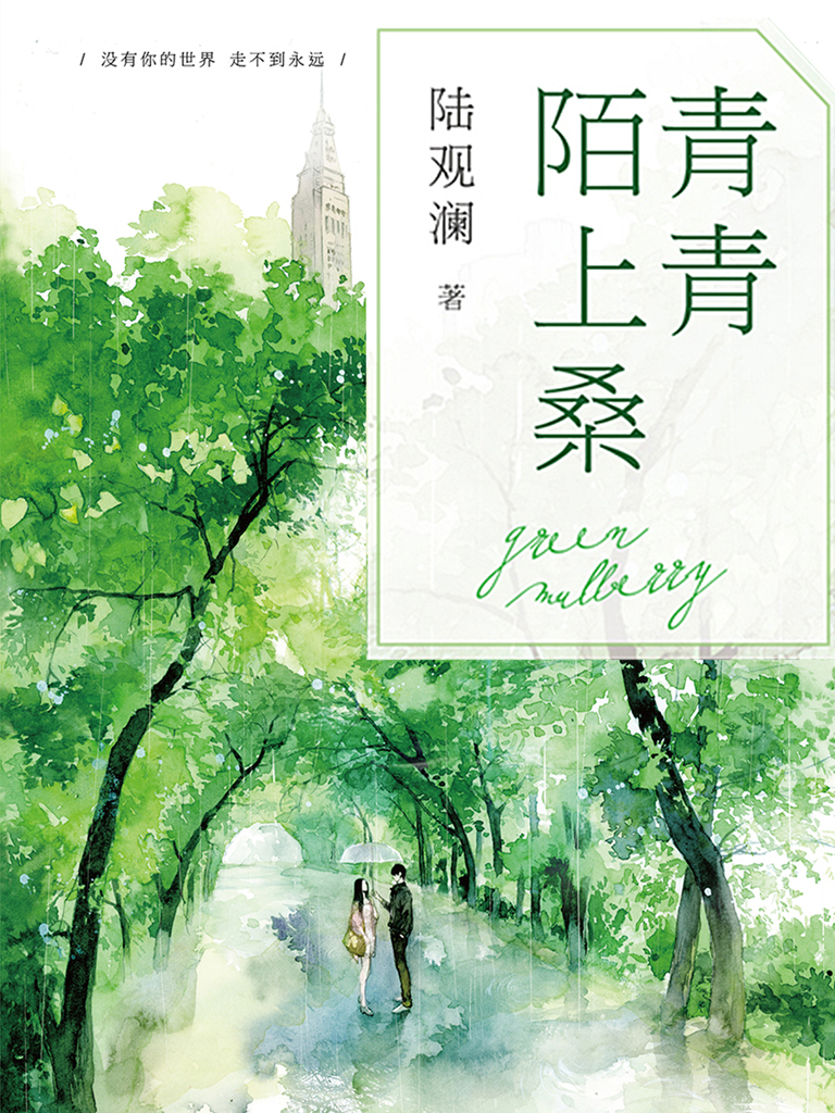 青青陌上桑(陆观澜作品)
