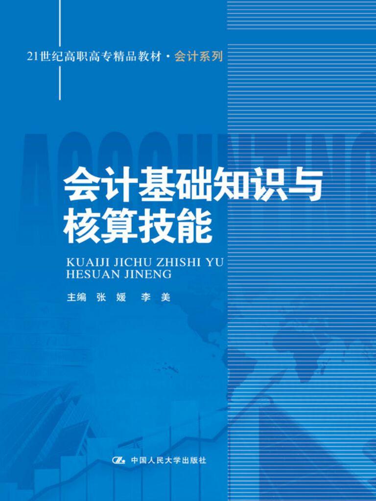 会计基础知识与核算技能(21世纪高职高专精品教材)