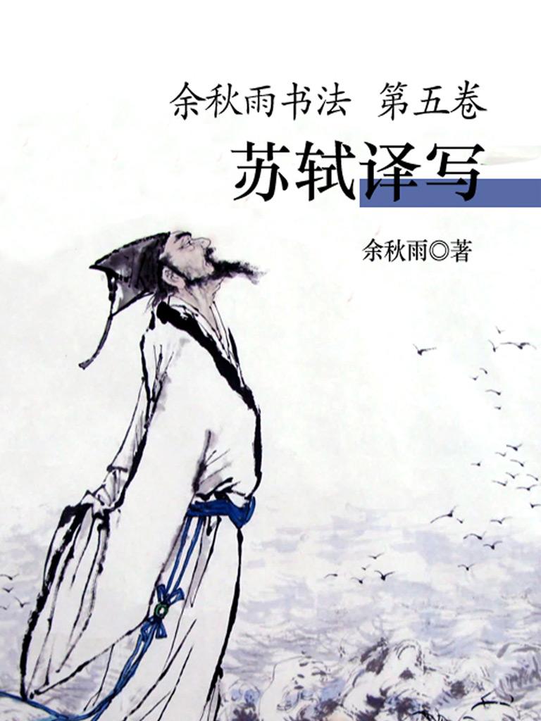 余秋雨書法(第五卷·蘇軾譯寫)