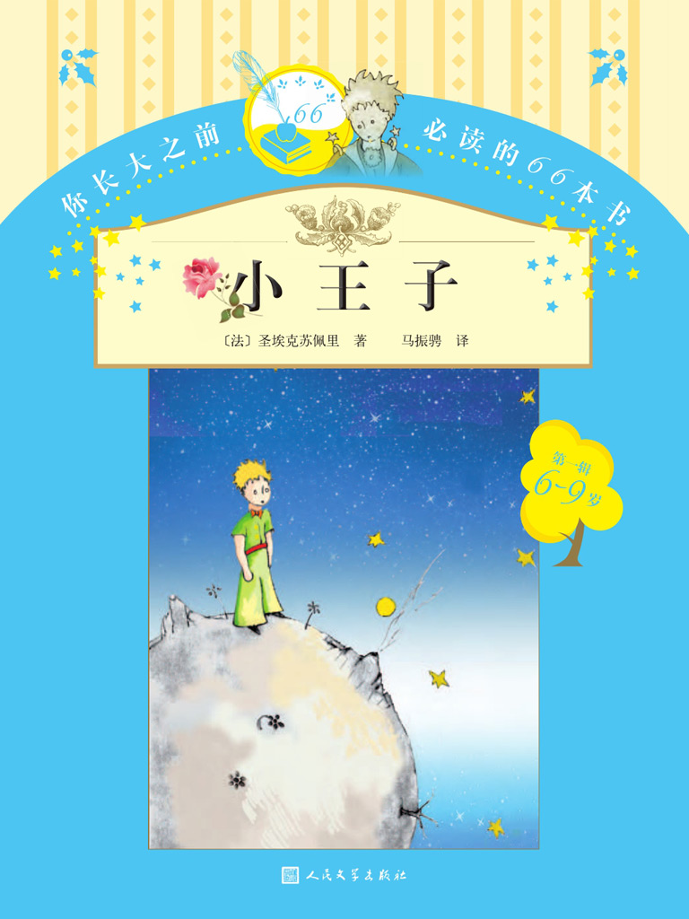 小王子(你长大之前必读的66本书)