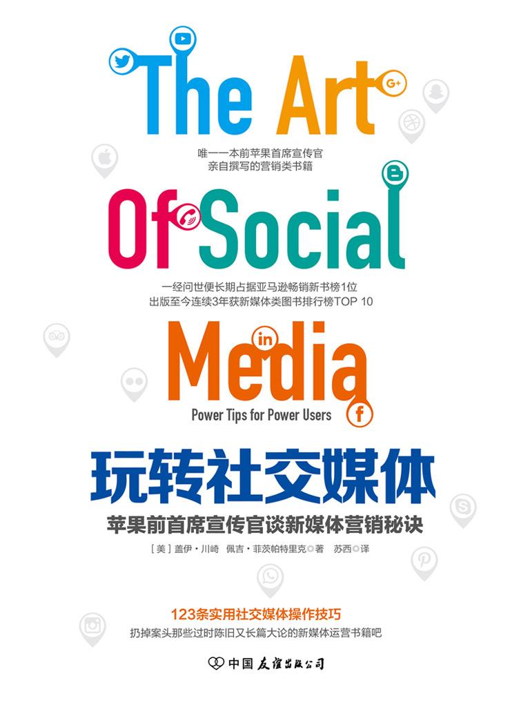 玩转社交媒体:苹果前首席宣传官谈新媒体营销秘诀