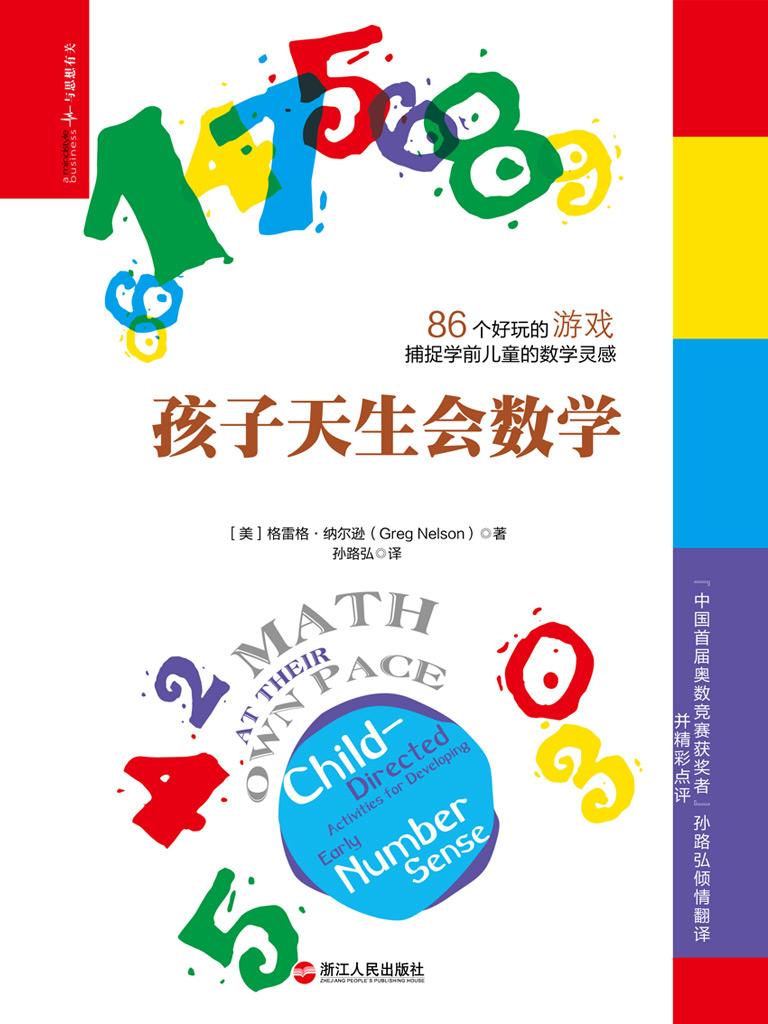 孩子天生会数学