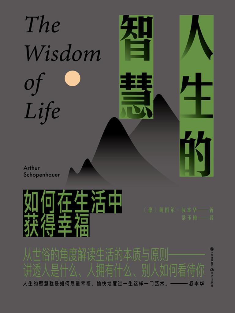 人生的智慧:如何在生活中获得幸福