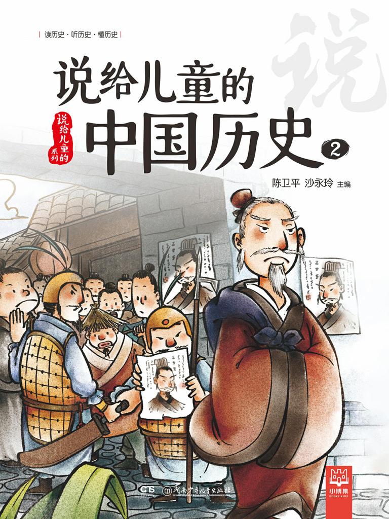 说给儿童的中国历史 2