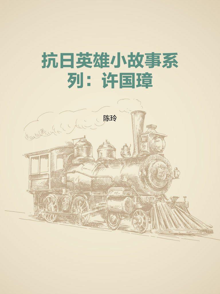 抗日英雄小故事系列:许国璋