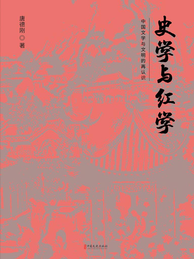史学与红学:中国文学与文明的再认识