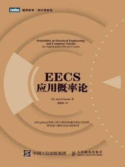 EECS应用概率论