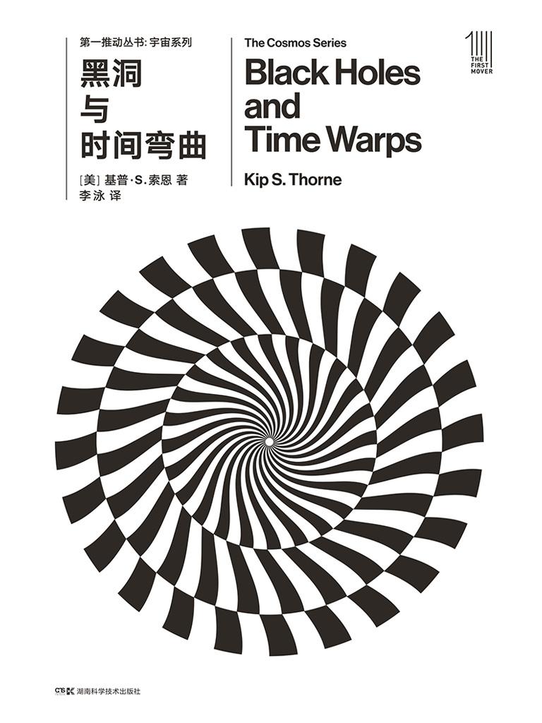 黑洞与时间弯曲(新版 第一推动丛书·宇宙系列)