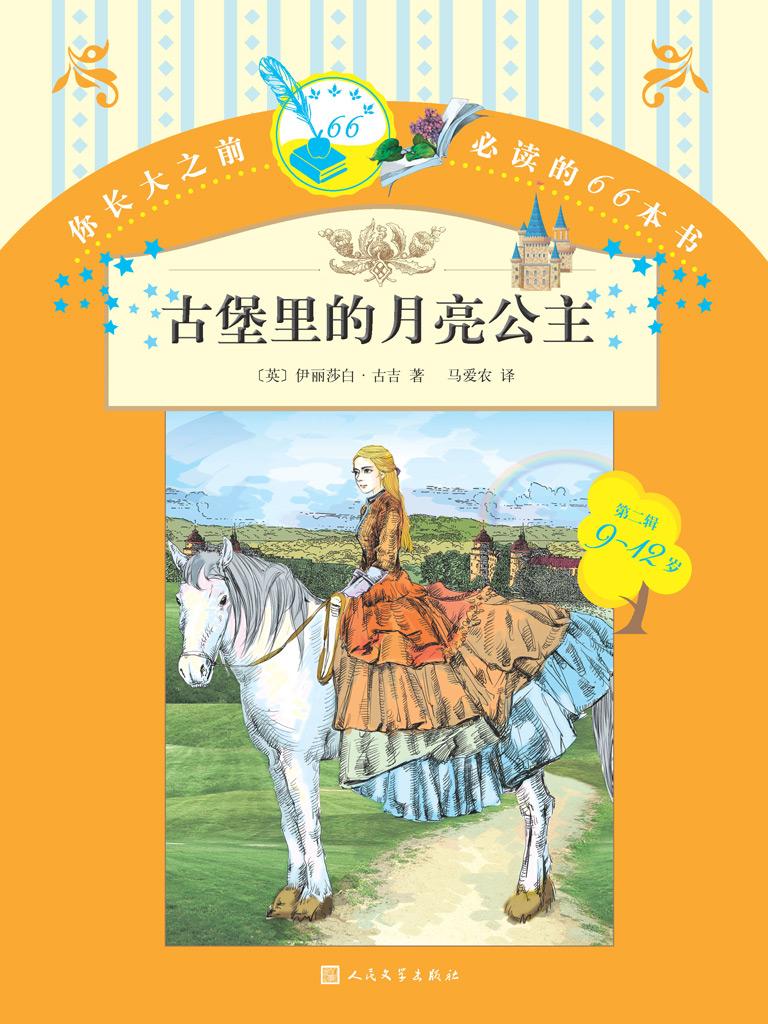古堡里的月亮公主(你长大之前必读的66本书)