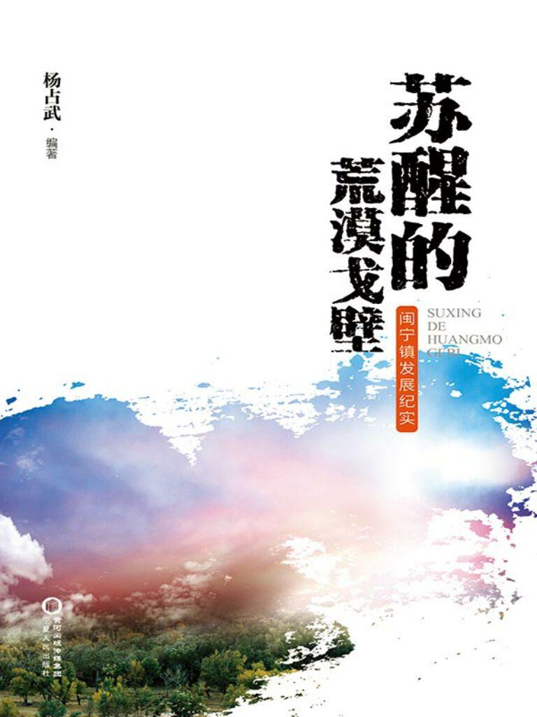 苏醒的黄沙戈壁:闽宁镇发展纪实