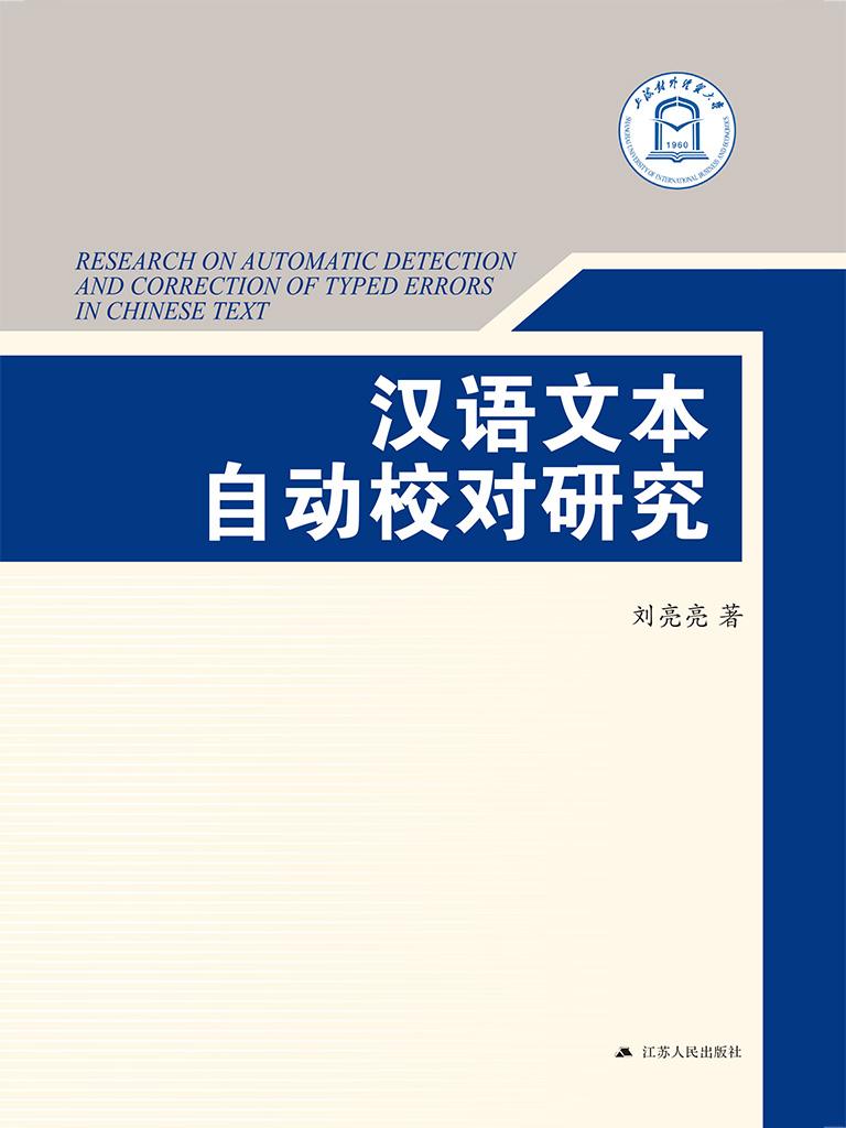 汉语文本自动校对研究