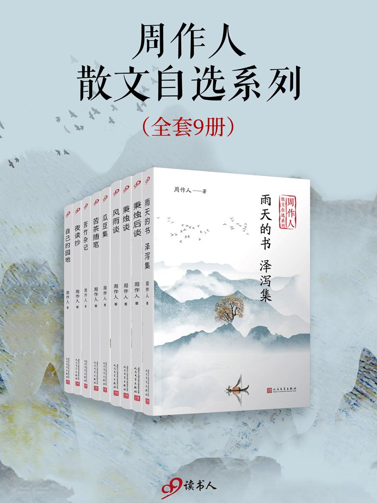 周作人散文自选系列(全九册)