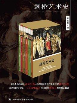 剑桥艺术史(全八册)