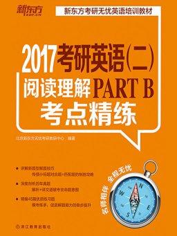 (2017)考研英语(二)阅读理解PART B考点精练