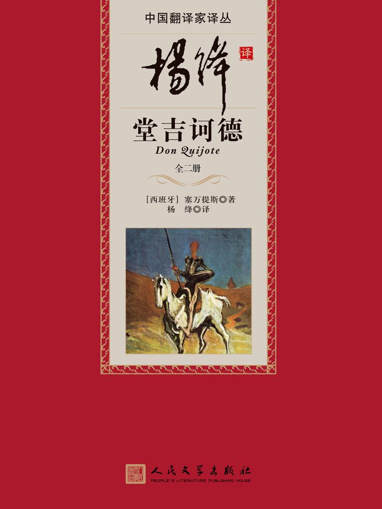杨绛译堂吉诃德(中国翻译家译丛)