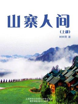 山寨人间(上部)