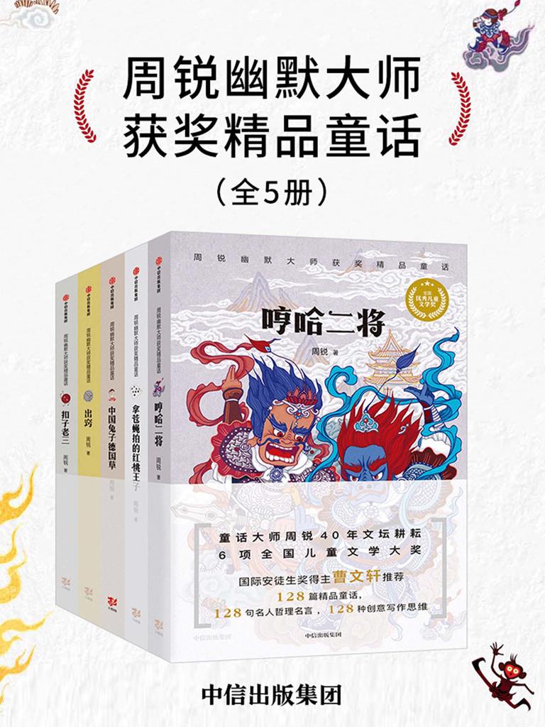 周锐幽默大师获奖精品童话(全五册)
