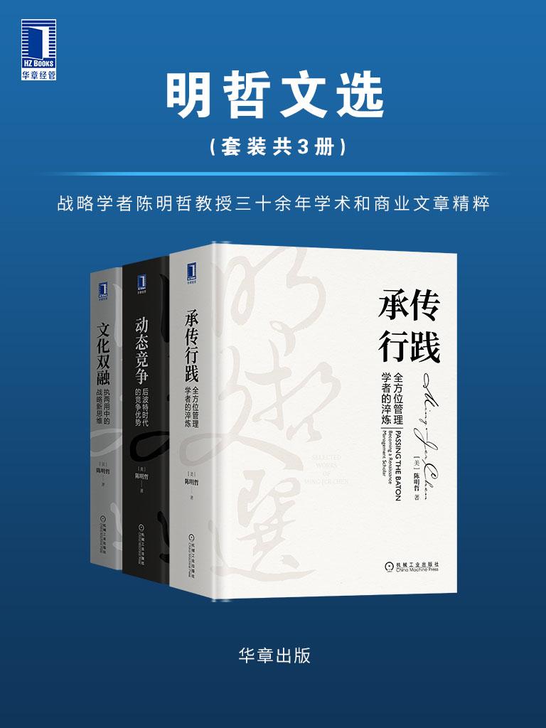 全球企业战略理论经典:动态竞争+文化双融+承传行践(套装共3册)