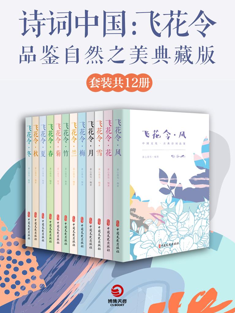 诗词中国:飞花令品鉴自然之美典藏版(共12册)