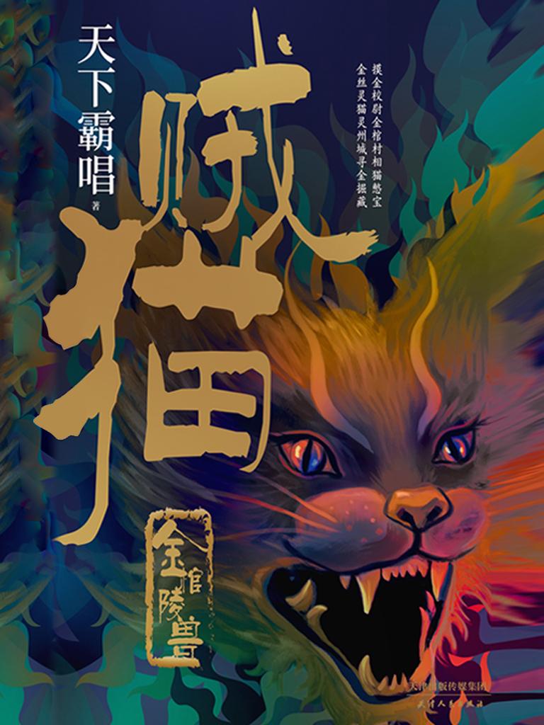 賊貓:金棺陵獸