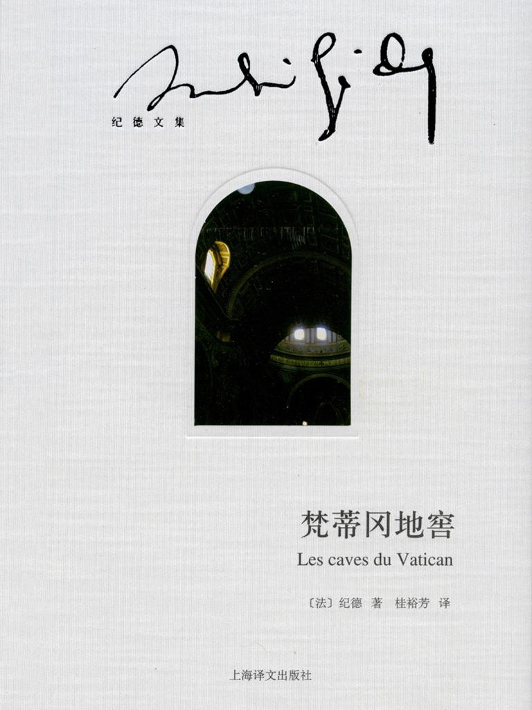 梵蒂冈地窖(纪德文集)
