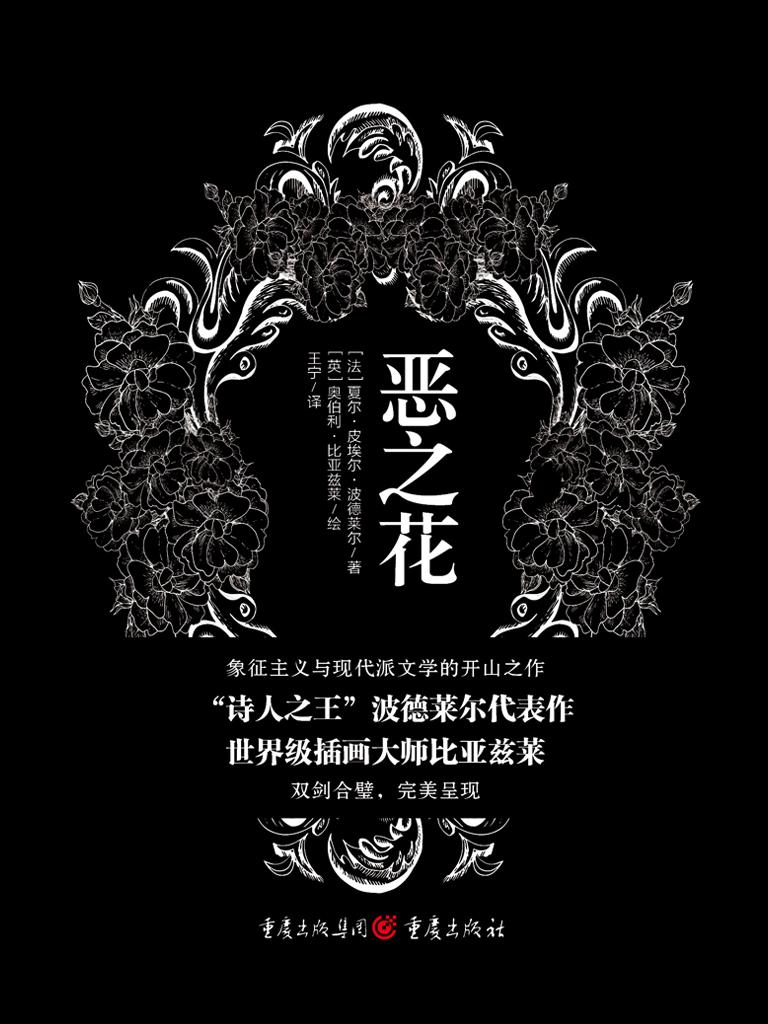 惡之花(王寧譯)