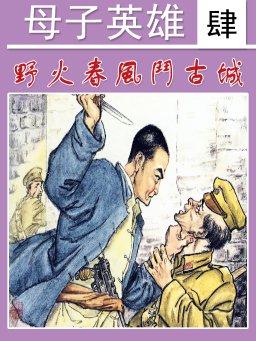 野火春风斗古城之四:母子英雄