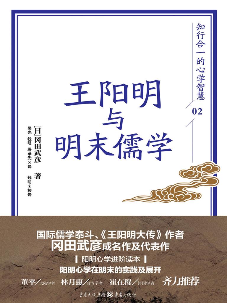 王陽明與明末儒學