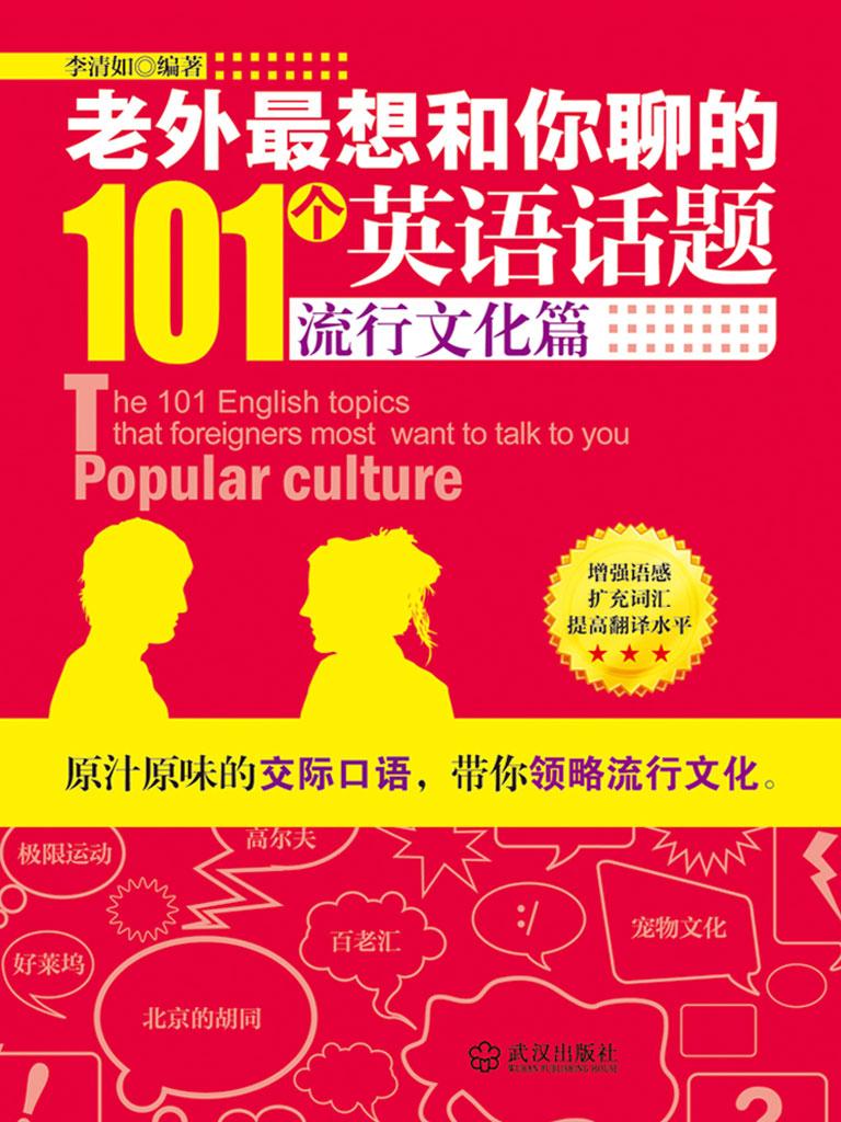 老外最想和你聊的101个英语话题·流行文化篇